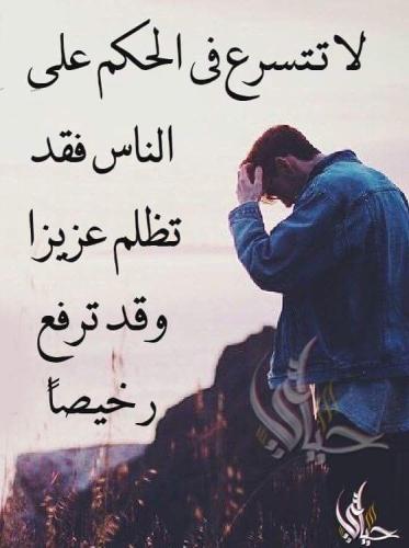 صور حكم وامثال حكمة اليوم عن الحب أكتب اسمك على الصور