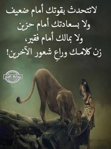 كلمات حكمة جميلة صور عن الحياة حكم وامثال أكتب اسمك على الصور