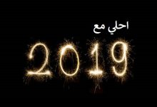 سنة 2019 احلي مع اسمك
